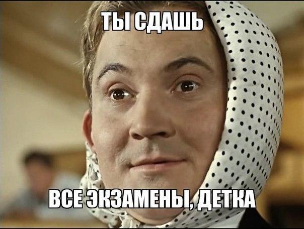 E`kzamenyi - Приметы на экзамен или халява