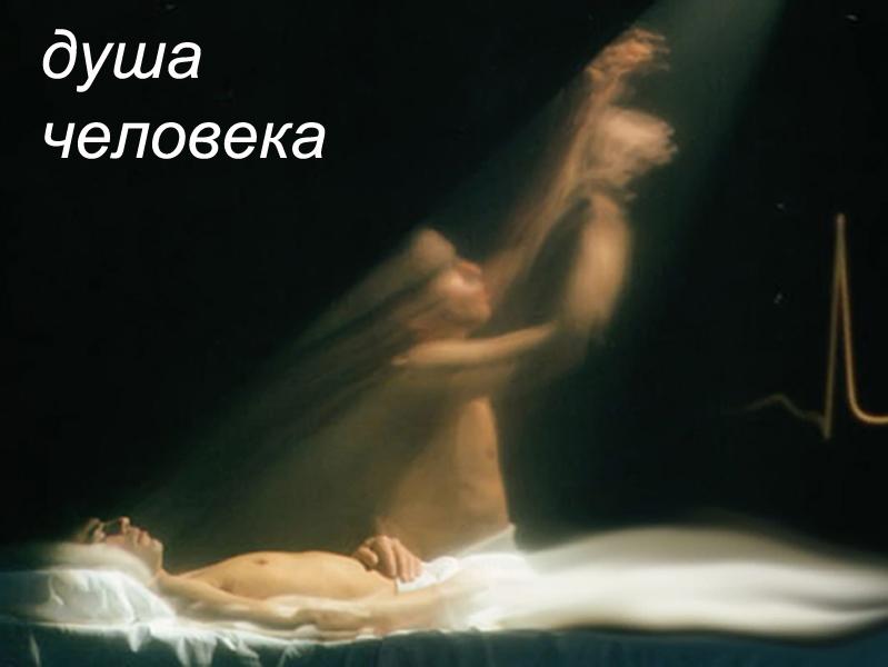 foto dusha cheloveka - Есть ли жизнь после смерти