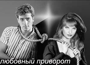 foto lyubovnyiy privorot - Заговоры на любовь приворот, приворожить девушку