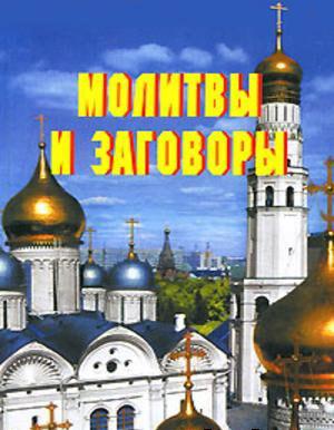 foto molitvyi i zagovoryi - Молитвы и заговоры
