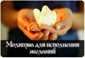 molitva na ispolnenie mechty 300x203 Молитва на исполнение желания
