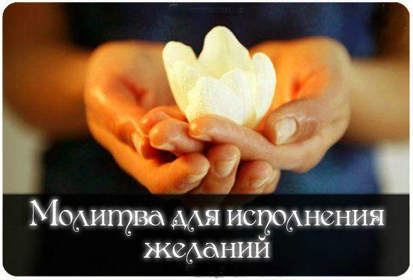 Молитва на исполнение желаний