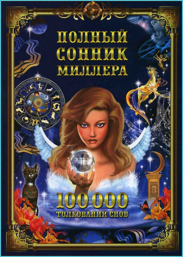 sonniki millera - Сонник Миллера