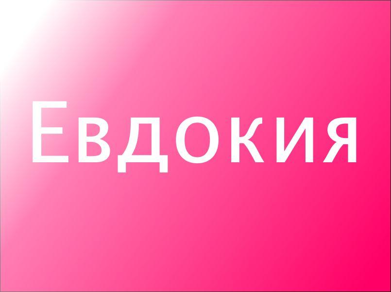 значение имени алевтина: