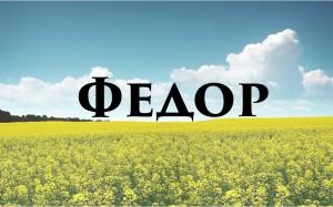 Tayna imeni Fedor 300x187 Тайна имени Федор