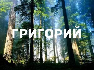 Tayna imeni Grigoriy 300x225 Тайна имени Григорий