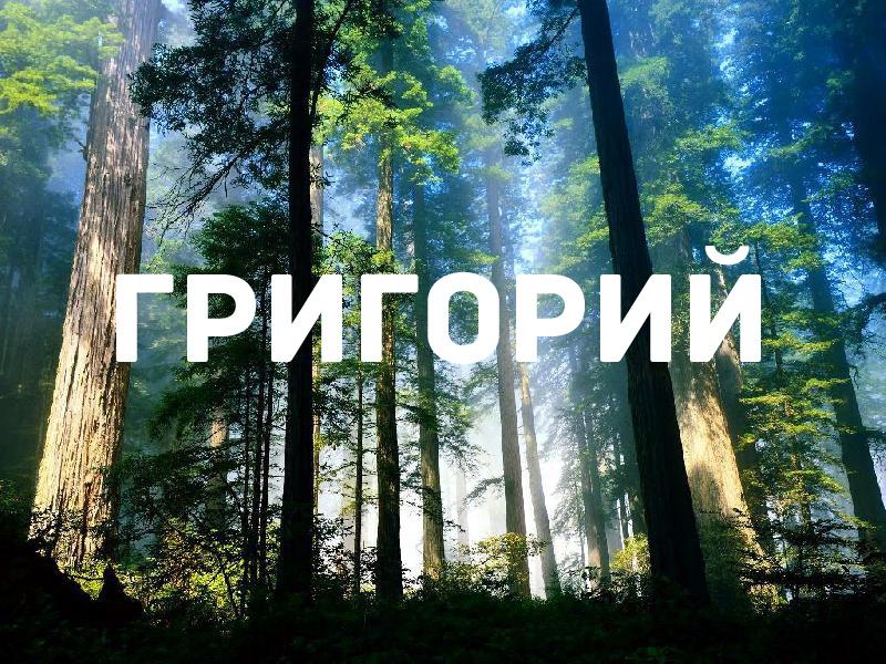 Tayna imeni Grigoriy - Значение имени Григорий