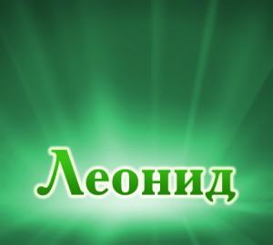 Tayna imeni Leonid 300x270 Тайна имени Леонид