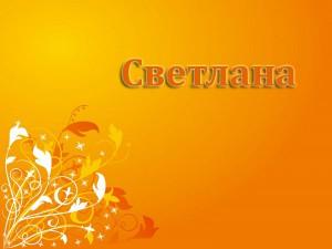 Tayna imeni Svetlana 300x225 Тайна имени Светлана