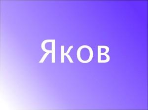 Tayna imeni YAkov. 300x223 Тайна имени Яков