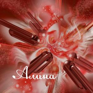 alina2 Тайна имени Алина