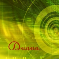 diana Тайна имени Диана