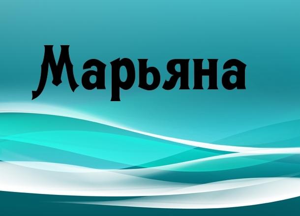 производные имени мария: