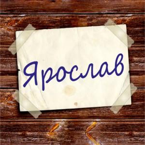 tayna imeni yaroslav 300x300 Тайна имени Ярослав