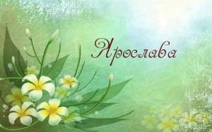 yasya 300x187 Значение женского имени Ярослава