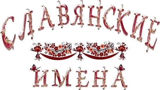 Толкование женского имени Святослава — астрология онлайн